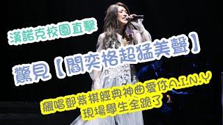大直高中舞會- 閻奕格 校園演唱 A.I.N.Y 愛你 (原唱鄧紫棋)