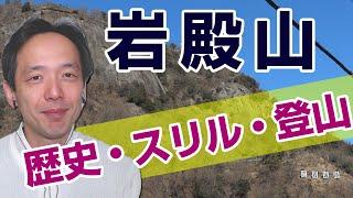 【説明ページ】https://goo.gl/RPvQ5I 大月駅から、4時間で「歴史・ス...