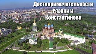 видео Где отдохнуть в Рязани и окрестностях?