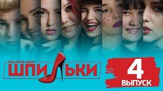 "РЕАЛИТИ ШОУ ""ШПИЛЬКИ"" / ВЫПУСК 4 - 26.04.2018"