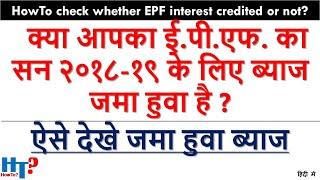 EPF Interest credited for 2018-2019, PF interest credited 2019, पीएफ का ब्याज जमा हुवा है  UMANG