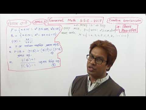 SSC General Math Algebra CQ Solve [Chittagong Board 2017] Towhid Sir