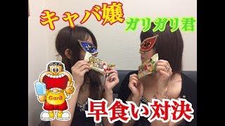 早食いチャレンジ✧٩(ˊωˋ*)و✧暑い夏と言えばアイスクリームっ!!安くて...