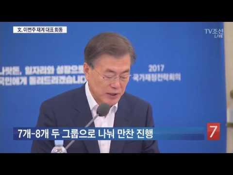 文, 취임 후 첫 재계 총수 회동…'상생협력' 잘-못한 기업 구분하나