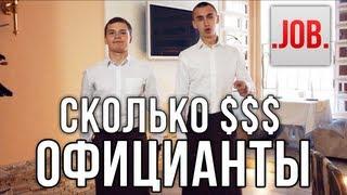 Сколько получают официанты?
