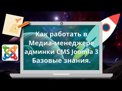 Медиа-менеджер админки CMS Joomla 3. Базовые принципы работы с файлами сайта с движком на Joomla 3.