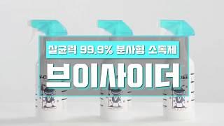 V-CIDER Advertising 1  브이사이더 살균제_광고 1