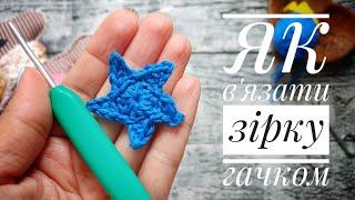 Як зв'язати зірку гачком? Урок для початківців. Crochet star.