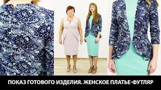 видео Платья футляр