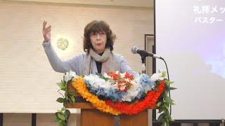 神の習慣=神の将来・松澤富貴子牧師・ワードオブライフ横浜