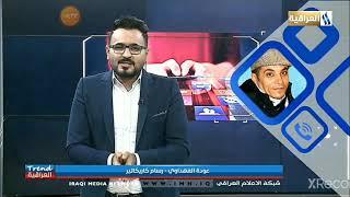 موضوع هاشتاك الزمن القبيح على شاشة العراقية