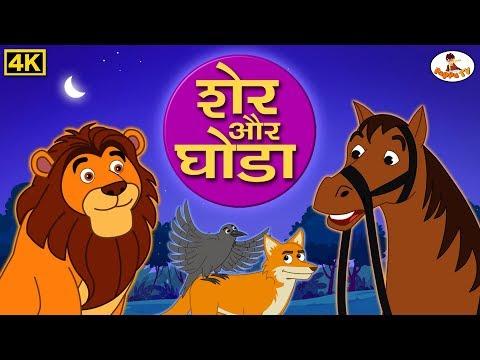 Sher Aur Ghoda 4K - शेर और घोड़ा - Hindi Story for Kids - Moral Stories - Pappu Tv