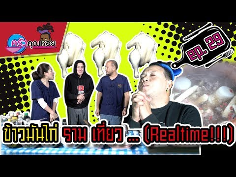 EP.29 - ข้าวมันไก่ Realtime!!! (Hainanese chicken rice)