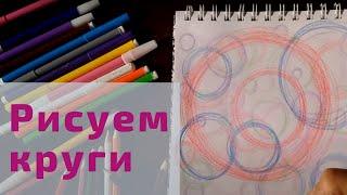 1 урок. Рисуем круги. Нейрографические ритуалы с Сиен