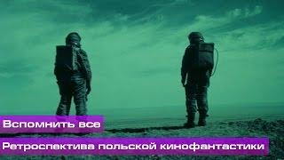 Ретроспектива польской кинофантастики (Вспомнить всё)