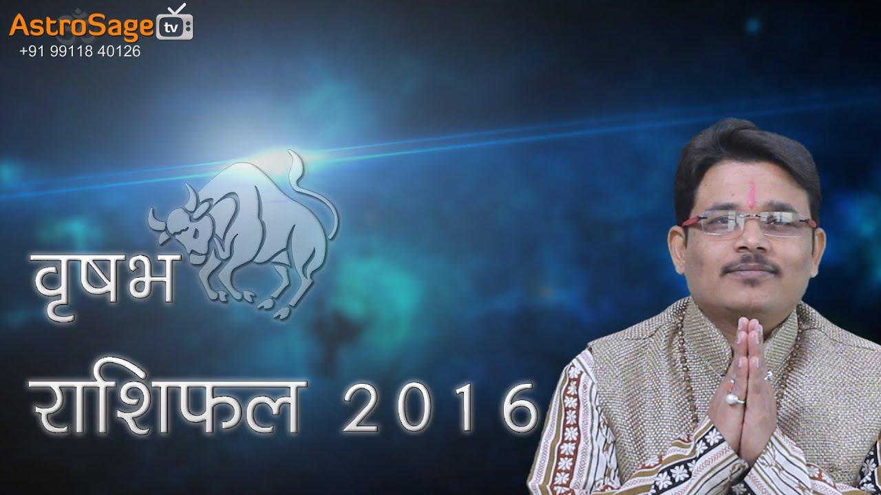 Vrishabh Rashifal 2016 : वृषभ राशिफल 2016 ...