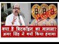 bitcoin issue in India!! illegal or legal currency? Must Watch Video