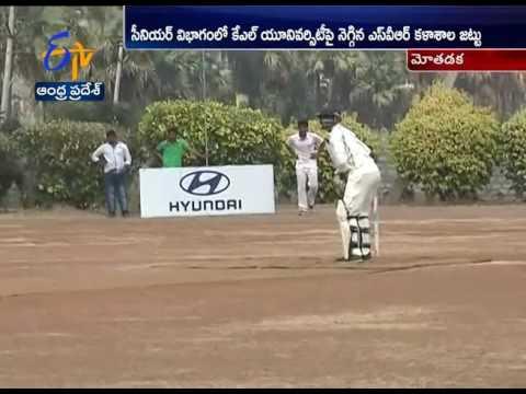 SVR College Wins EENADU Champion Cricket Cup in Guntur