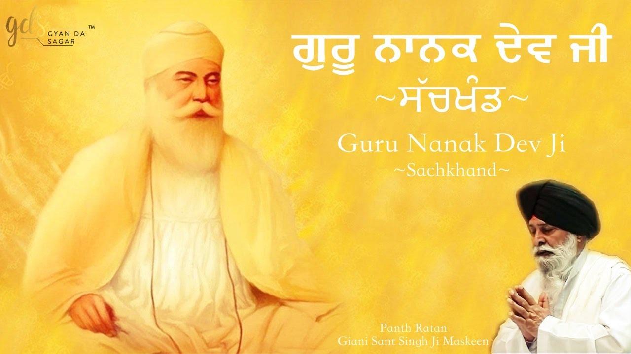 Download Guru Nanak Dev Ji Sachkhand   ਗੁਰੂ ਨਾਨਕ ਦੇਵ ਜੀ ਸੱਚਖੰਡ   Giani Sant Singh Ji Maskeen   Gyan Da Sagar