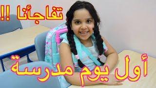 أول يوم لنا في المدارس تفاجأنا !!