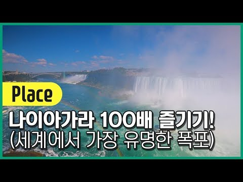 나이아가라 100배 즐기기! 세계에서 가장 유명한 폭포