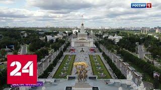 День рождения Москвы: куда пойти и что посмотреть - Россия 24