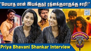 i-want-to-say-sorry-to-meyaadha-maan-director-rathna-kumar-priya-bhavani-shankar-interview-htt