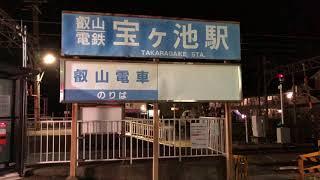 夜の叡山電車 宝ヶ池駅  2017.12.22