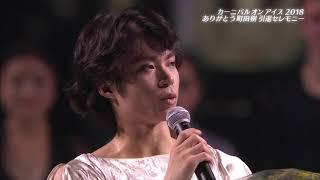 CaOI2018 町田樹 引退セレモニー(地上波) 町田樹 動画 3