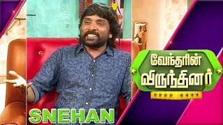 Vendharin Virunthinar -Exclusive Interview with Lyricist Snehan