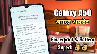 Samsung Galaxy A50 August 2019 Security Patch Update in India (320.08 MB) Full Review in Hindi