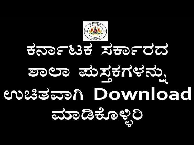 karnataka 1 to 10th std books download /how to download sslc 9th books/Karnataka textbook download