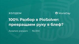 Разбор раздачи в PioSolver: превращаем руку в блеф?