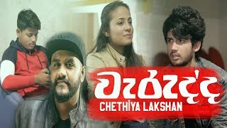Waradda - Chethiya Lakshan 2019 New Music Video [Official Music Video ]