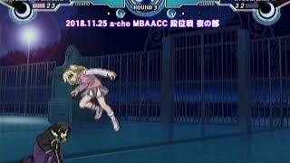 a-cho MBAACC 段位戦 夜の部(2018.11.25)