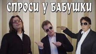 МС ХОВАНСКИЙ & ДМИТРИЙ МАЛИКОВ - Спроси у своей Мамы или БАБУШКИ