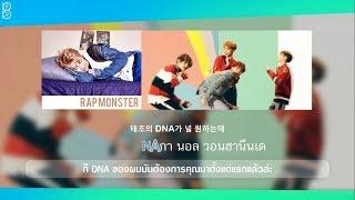 [Karaoke-Thaisub] DNA - BTS(방탄소년단) #89brฉั๊บฉั๊บ