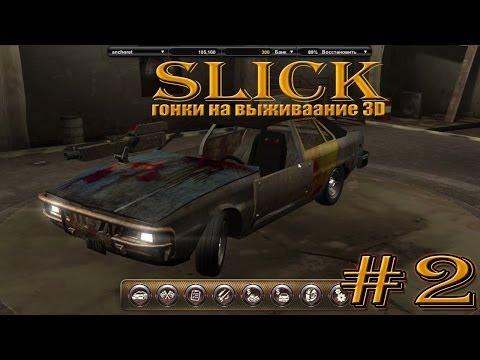 игра Slick - гонки на выживание 3D (вконтакте) #2