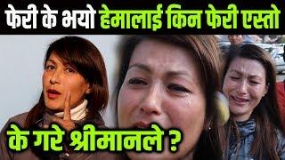हेमालाई किन फेरी एस्तो,के गरे श्रीमानले ? || Hema Shrestha