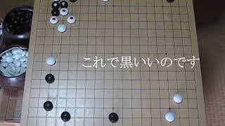 加藤正夫『攻防の手筋』木谷・呉戦より MR囲碁1462