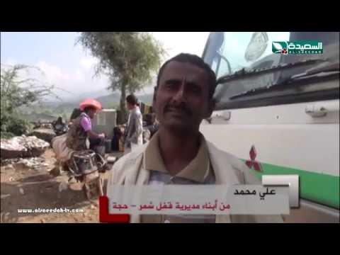 تقرير : سوق الأحد في قفل شمر بمحافظة حجة (28-12-2018)