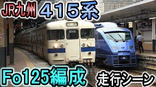 【運用離脱】 JR九州 415系 Fo125編成 現役時代の走行シーン 3月から門司で留置
