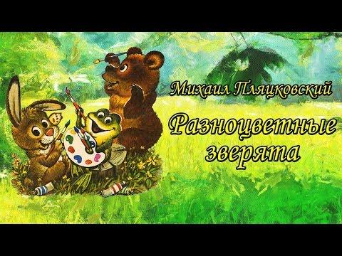 Михаил Пляцковский  Разноцветные зверята