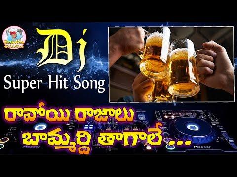 Ravoyi Rajalu Bammardhi Dj Song | Popular Dj Songs | Private Folk Dj Songs | Telangana Folk Dj Songs