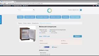 Опциональные свойства товаров на конструкторе сайтов 1С-UMI (umi.ru). Урок 5