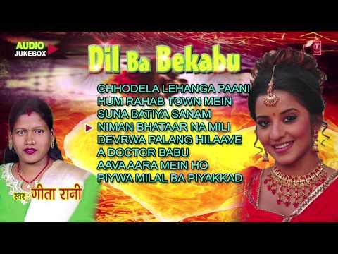 Dil Ba Bekabu [ Audio Jukebox ] Singer - Geeta Rani
