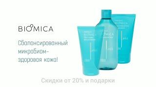 ФАБЕРЛИК КАТАЛОГ 17 НОВИНКИ / BIOMICA для кожи