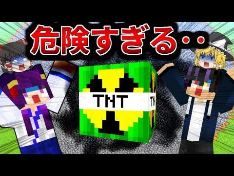 """【Minecraft】危険すぎる威力のTNT!?マイクラ世界を滅ぼす""""最強モンスターvs最強兵器""""が大激突した結果…【ゆっくり実況】【マインクラフトmod紹介】"""