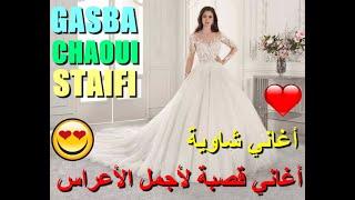 Arrasi Staifi Gasba  2020 ✪أجمل اغاني  قصبة للاعراس ✪