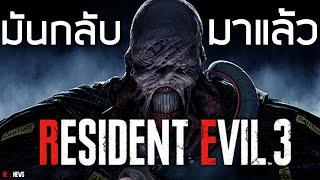 RE News #7 : มันมาแล้ว หลุดภาพปกของ Resident Evil 3 Remake (มี Project Resistance ด้วยนะ)